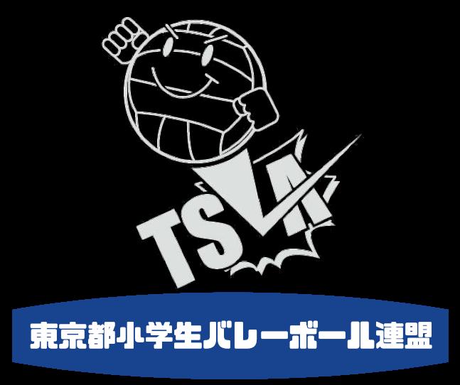 東京都小学生バレーボール連盟