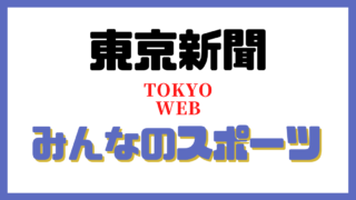 東京新聞TOKYO Web 「みんなのスポーツ」
