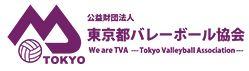 東京都バレーボール協会